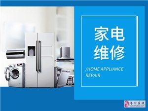 济南维修热水器, 洗衣机,电视,空调,冰箱,油烟机
