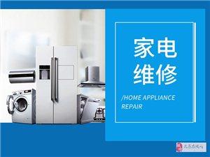 维修热水器, 洗衣机,电视,空调,冰箱,油烟机等