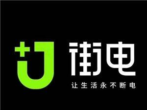 街电共享充电宝诚招南京各区域城市代理合伙人!