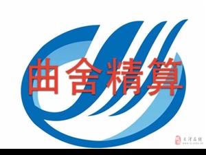 天津滨海新区 塘沽代理记账 注册公司
