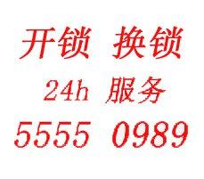 龍湖祥安路上開鎖電話&豐澤新苑開鎖修鎖換鎖芯指紋鎖