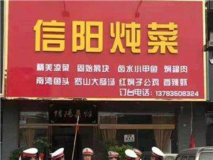 美食精华尽在信阳炖菜,新店开业,欢迎新老顾客前来品尝