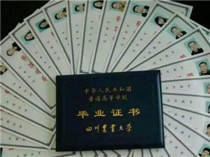 德陽廣漢成教大專、自考本科、成人學歷教育