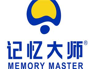 記憶大師全腦開發系列課程招生啦