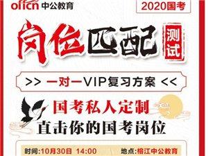 国考私人定制,一对一VIP复习方案