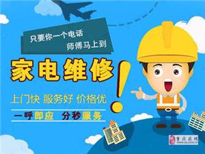 重庆专业家电维修,修前报价修后有保障,欢迎来电咨询