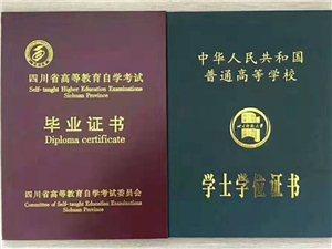 乐山师范学院自考专本科权威报考点,一年半可考完毕业