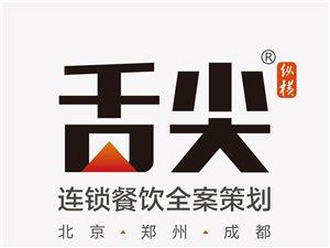 郑州餐饮策划公司策划内容有哪些?
