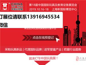 2020十月份玩具展-上海玩具展