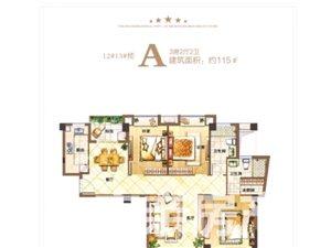 永隆国际城3室2厅2卫138万元