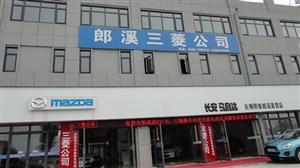 郎溪三铃汽摩销售有限公司