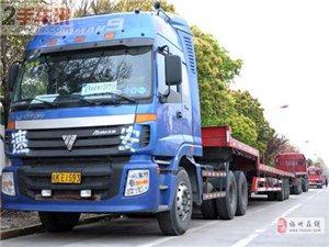 福州到上海物流公司(直達專線)歡迎您