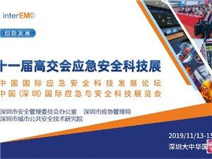 第21届中国国际高新技术成果交易会
