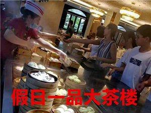皇馬假日一品 老爸茶 粵式港式茶點包批發(新鮮品)