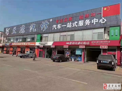 建平县大唐汽车服务有限公司(兰鹰汽修)