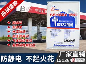 郑州不发火砂浆防静电混凝土厂家