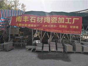 郎溪南丰陶瓷石材加工厂