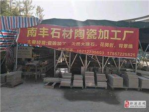 郎溪县南丰陶瓷石材加工瓷砖、背景墙、花岗岩、大理