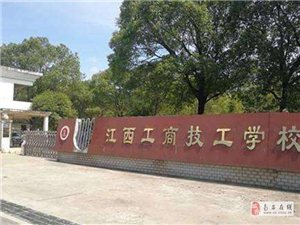 江西工商技工學校