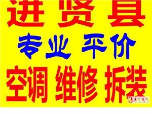 进贤县专业上门维修空调/空调加氟/空调拆装清洗安装