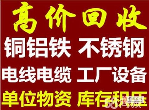 杭州灣二手電纜線回收慈溪回收廢電線,電纜,廢舊物資