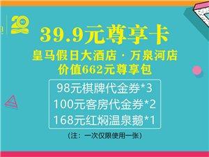 双11超值购39.9元抢购皇马假日大酒店尊享卡