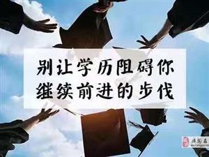 學歷讓你走得更遠,走進更高階的圈子