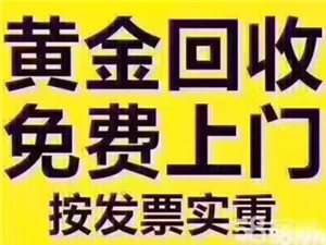全市高�r回收:�S金,�K金,彩金,�Z金,�@石