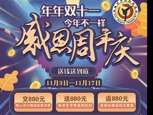 中原跆拳道双十一活动抢购中