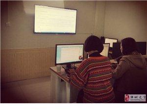 学电脑 就到韩城电脑培训班!