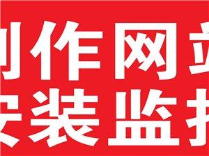 固安县制作网站 网站设计 网页制作
