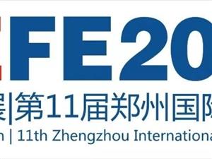 2020鄭州消防展|河南消防展|鄭州消防展會