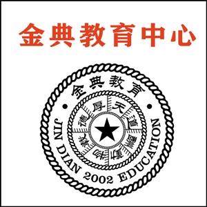 建平縣金典教育中心