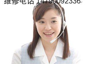 滁州万和热水器维修电话万和家电报修电话