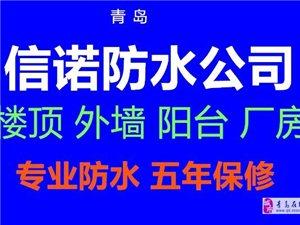 青岛专业防水公司承接楼顶屋面防水 外墙阳台窗边防水