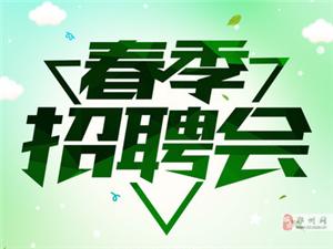 2020年河南鄭州大型招聘會報名點