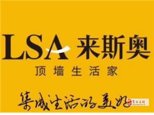 來斯奧廚衛陽吊頂電視墻背景墻33周年慶