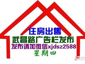 【2019.11. 7】住房出售�l布信息�加微信xjdsz2588