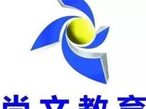 宿州尚文教育成人英语培训