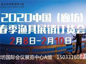 2020廊坊春季漁具展2月8-10日相約廊坊會展中