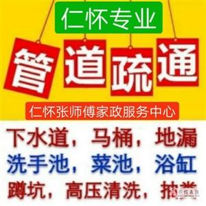 仁懷茅臺壇廠魯班專業管道疏通、維修水管道15120102331