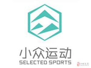 小众运动网的北京,石家庄,天津,欢迎加盟城市合伙人