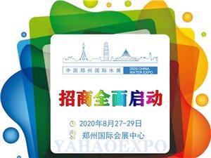 2020郑州国际水展强势启动 诚邀参展