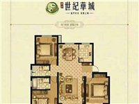 世纪华城130平仅售88万一手房手续带小房