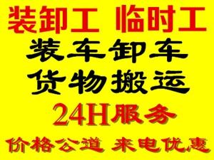 郑州航空港区附近搬运工卸货装货家具搬运爬楼工人师傅