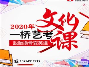 长春市艺术生文化课补习学校