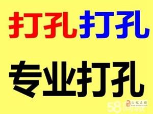 仁懷茅臺魯班壇廠開孔鉆孔打孔師傅電話151 2010 2331