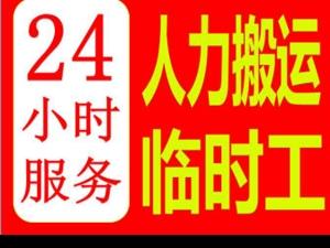 郑州港区富士康周边附近临时搬运工临时装卸工人电话