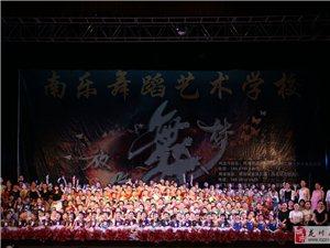南樂藝校常年招生