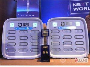 【街电共享充电宝】萧县县区招代理,一人可创业